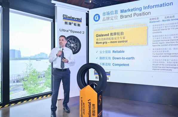 Gislaved熊牌轮胎正式进入中国市场