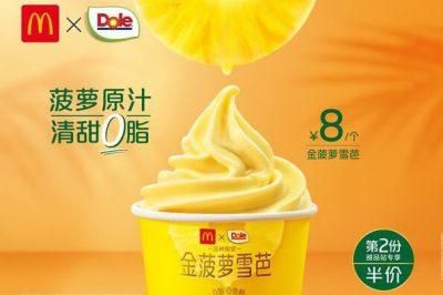 麦当劳中国推出金菠萝雪芭